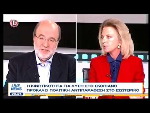 Ο Τρ. Αλεξιάδης για το ζήτημα της ονομασίας της ΠΓΔΜ