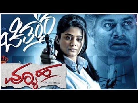 VYUHA Official Trailer | Priyamani and Rangayana Raghu | Review