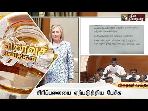 Speed-News-02-08-2016-Puthiyathalaimurai-TV