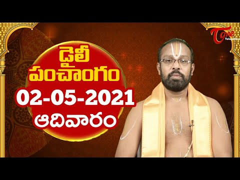 Daily Panchangam Telugu | Sunday 02nd May 2021 | BhaktiOne
