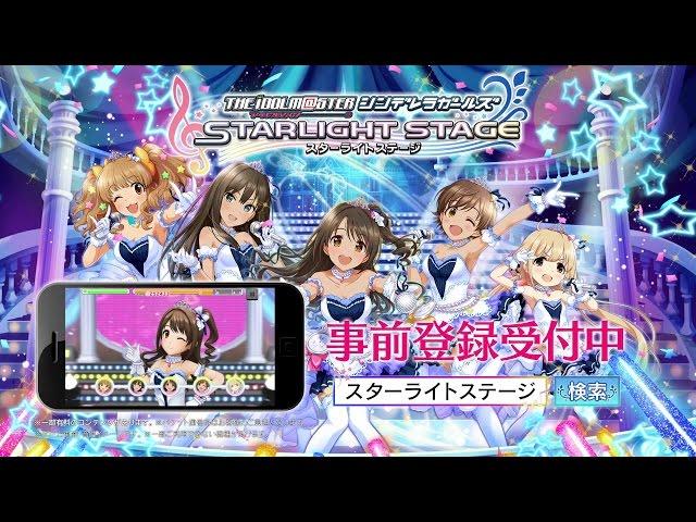 アイドルマスター シンデレラガールズ スターライトステージ」特別映像第3弾!!