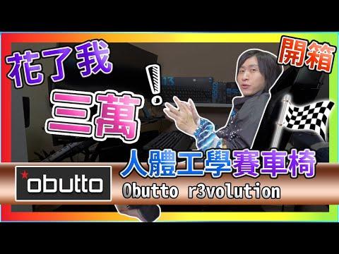 心得分享!! Obutto r3volution 人體工學電腦工作站 賽車椅 賽車支架 奧巴托 支援5.1聲道 飛行座艙 壓克力桌板 螢幕支架 賽車筒椅 賽車設備入門 【UNBOXING】【RACE】