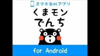 くまモンの電池長持ち節電アプリ無料・スマホ最適化バッテリー YouTube video