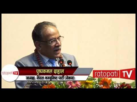 (महिला हक, अधिकारका दृष्टिले नेपाल दक्षिण एशियामै अगाडिः प्रचण्ड - Duration: 3 minutes, 14 seconds.)