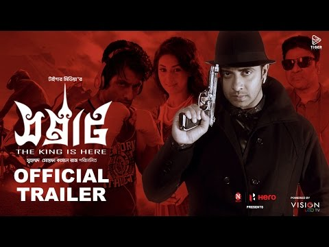 SAMRAAT: The King Is Here (2016) | Official Trailer | Shakib Khan | Apu Biswas | Indraneil Sengupta