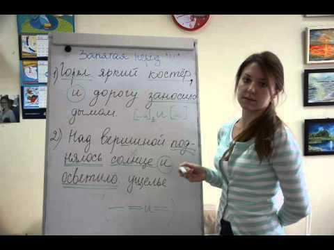 Русский язык. Запятая перед союзом И. (видео)