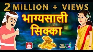भाग्यशाली सिक्का || Lucky Coin || Hindi Stories for Kids || Hindi kahaniya