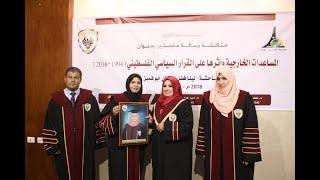 مناقشة رسالة ماجستير الباحث لينا أبو القمبز