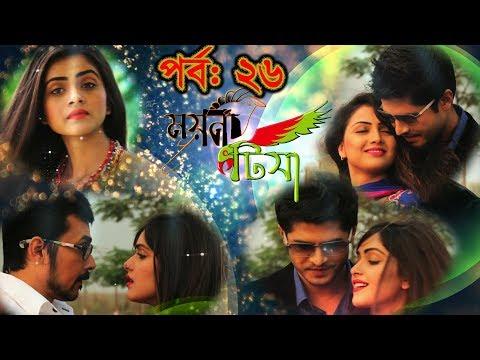 Moyna Tia EP 26 | ময়না টিয়া ২৬ | Niloy | Tanjin Tisha | Sohan | Jui | Asian TV HD