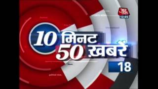 10 Minute 50 Khabrien: If Petrol Can Be Stolen Using A Chip, Why Can't EVMs Says Akhilesh Yadav