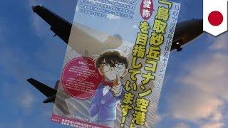 鳥取県に「コナン空港」誕生!?