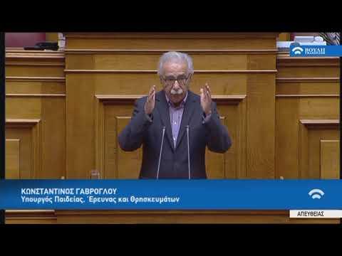 Κ.Γαβρόγλου(Υπουργός Παιδείας,Έρευνας και Θρησκ.)(Προϋπολογισμός 2018) (18/12/2017)