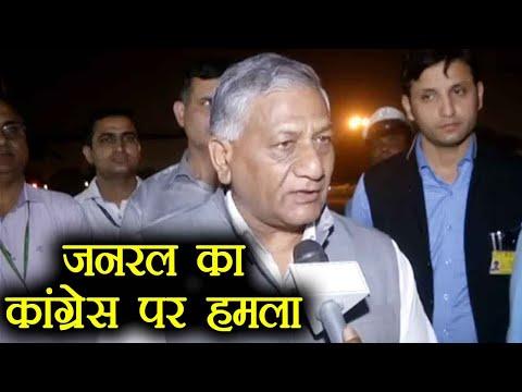VК Singh का Соngrеss पर वार कहा कांग्रेस निभा रही है Nеgатivе Rоlе | वनइंडिया हिंदी - DomaVideo.Ru