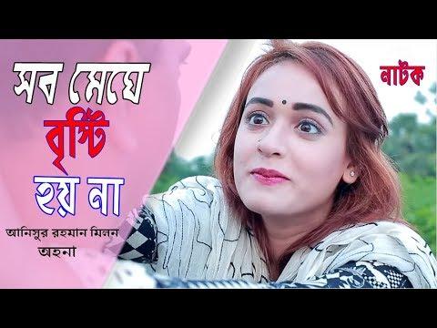 New Bangla Natok - Sob Meghe Bristi Hoyna | Anisur Rahman Milon | Ohona | Romantic Natok