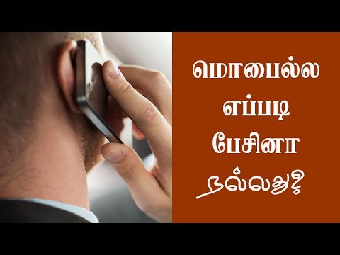 Cell Phone Talking Tamil   Mobile Tamil Tips