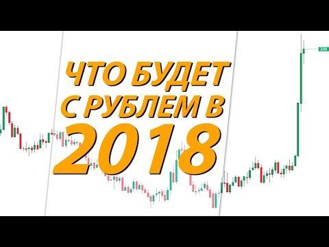 Что будет с рублем 2018 видео