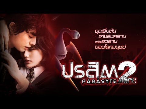 ตัวอย่างภาพยนตร์ - ปรสิต 2 Parasyte 2 [Official Trailer]