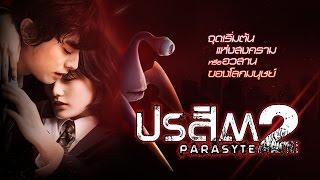 ตัวอย่างภาพยนตร์ 'ปรสิต2' Parasyte 2 [Official Trailer] - บรรยายไทย