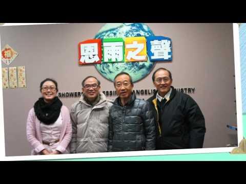 電台見證 簡祺亮、譚祥傑、司徒良駿 (甦靈男人事工) (02/21/2016 多倫多播放)