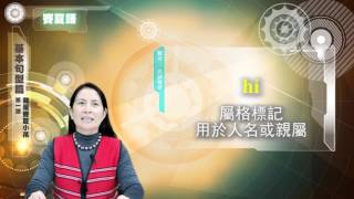 空中族語教室 03賽夏語 02基本句型篇 單元01 我是賽夏小孩