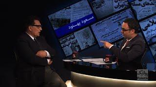 مصاحبه کامل پولتیک با مسعود بهنود - Poletik interview with Masoud Behnoud
