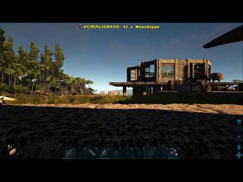 ARK: Survival Evolved (Одиночка) #20 - Ферма скорпионов