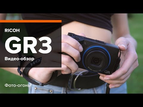 Ricoh GRIII - Видео-обзор
