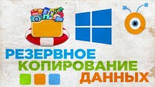 """Мы продолжаем наш курс """"Как перейти с 32 бит на 64 в Windows 10"""". Сегодня по счету 2 видео и оно имеет название """"резервное копирование данных Windows 10"""". Для создания копии данных мы будем использовать """"службу архивации"""". Для начала необходимо подключить флешку, карту памяти или жесткий диск. Мы подготовили флешку на 16 гигабайт для примера. Открываем меню """"пуск"""". Далее """"параметры"""". В появившемся окне выбираем """"обновление и безопасность"""". В левом списке выбираем """"служба архивации"""". Теперь нажимаем на кнопку """"добавление диска"""". Кликаем на нашу флешку. Таким образом мы включили автоматическое резервное копирование файлов. Для настройки данной функции необходимо нажать """"другие параметры"""". В данном окне все установлено по умолчанию. Вы можете настроить все как Вам будет угодно. К примеру выберем резервное копирование файлов """"каждый день"""". Далее показаны папки, которых будет создана резервная копия. Говоря простыми словами это все папки, которые расположены на диске С в папке Вашего пользователя. В нашем случае имя пользователя """"ChavoTv"""". Можно добавить папку нажав на кнопку """"добавить папку"""". Выбираем папку и кликаем """"выбор этой папки"""". Можно исключить папку в разделе """"исключить эти папки"""". Если Вам необходимо сменить диск где будут хранится копии Ваших данных. То необходимо просто нажать """"прекращение использования диска"""". После того как все настроили нажимаем """"архивировать данные сейчас"""". Запущен процесс создания резервной копии данных. Необходимо будет подождать. Все зависит от объема данных. Все мы создали резервную копию наших данных. Указана дата и время когда это было сделано."""