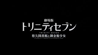 Nonton Trinity Seven Movie  Eternity Library To Alchemic Girl Review Impressions Film Subtitle Indonesia Streaming Movie Download