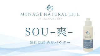 """Deodorant Powder for Shoes[Menage natural life] """"SOU"""" youtube video"""