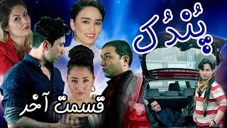 Serial Pondok - Episode 12 / سریال کمدی پُندک قسمت دوازدهم