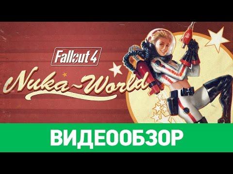 Обзор игры Fallout 4: Nuka-World