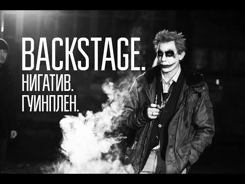 НИГАТИВ - Гуинплен Backstage (2016)