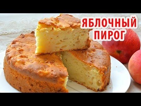 Яблочный пирог на сметане пошаговый рецепт с