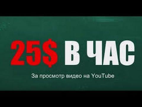 Сайты на которых можно заработать реальные деньги смотря видео