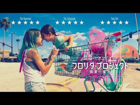 『フロリダ・プロジェクト 真夏の魔法』【8/18~】