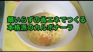 鍋いらずの省エネ、カルボナーラ Carbonara pasta