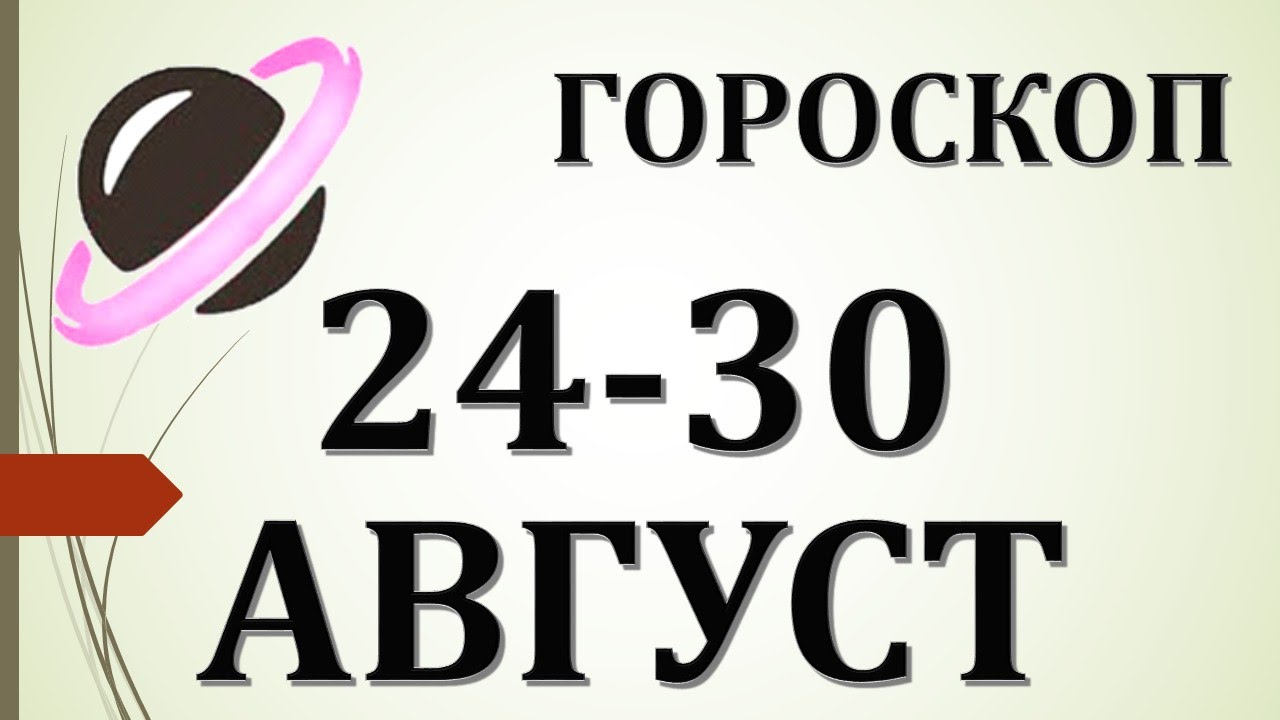 Павел Чудинов. Смотреть онлайн гороскоп   знаки зодиака   24 — 30 августа   .  прогноз  на  24 — 30 августа