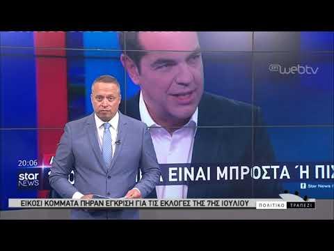 Τίτλοι Ειδήσεων ΕΡΤ3 18.00 | 26/06/2019 | ΕΡΤ