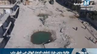 طائرة بدون طيار تكشف الدمار الهائل في شرق حلب
