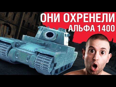 ОНИ ОХРЕНЕЛИ 1400 АЛЬФА У ТЯЖЕЛОГО ТАНКА - DomaVideo.Ru