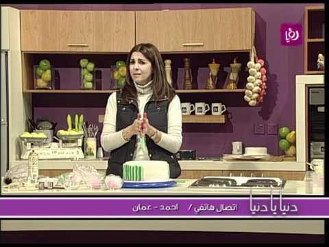 الشيف غادة التلي تزين الكيك بعجينة السكر Roya l