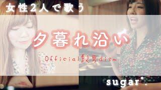【女性2人で歌う】夕暮れ沿い/Official髭男dism(Coverd by sugar°.)【Official髭男dism】
