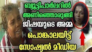Video ജിഷയുടെ അമ്മയുടെ പുതിയ കോലം കണ്ടവർ ഞെട്ടി | Jisha Mother New Look MP3, 3GP, MP4, WEBM, AVI, FLV April 2018