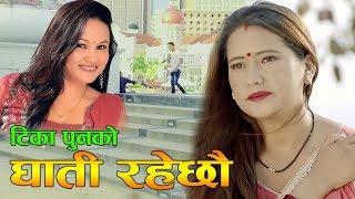 Ghati Rahexou - Dhanraj Chunara & Tika Pun