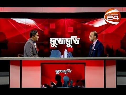 মুখোমুখি | Mukhomukhi | 18 August 2019