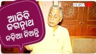 Video ମୋ ନଡ଼ିଆ ଭୋଗ ଲାଗିବ | ଭକ୍ତିର ଅନନ୍ୟ ଉଦାହରଣ | Jagannath mahima |HRUDANANDA RAY | Anubhutire Jagannath download in MP3, 3GP, MP4, WEBM, AVI, FLV January 2017