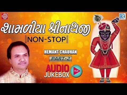 Video Hemant Chauhan Gujarati Bhajan 2016   Shamaliya Shreenathji   Part 2   Nonstop   Shreenathji Bhajan download in MP3, 3GP, MP4, WEBM, AVI, FLV January 2017