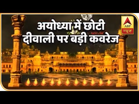 Deepostav In Ayodhya: Know All About The Programme | ABP News