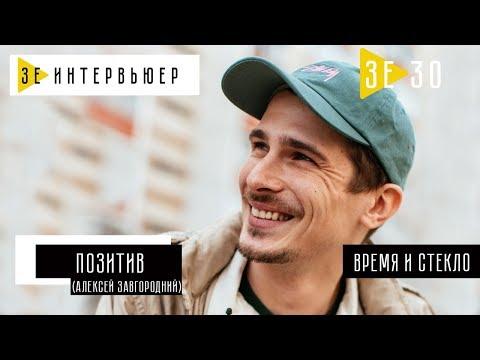 Позитив (Время и Стекло). Зе Интервьюер. 14.05.2018 (видео)